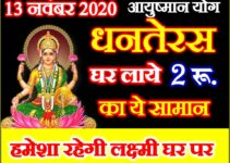 धनतेरस दिवाली पर क्या खरीदे Diwali Dhanteras 2020 Shopping Ideas