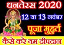 धनतेरस 2020 शुभ मुहूर्त पूजा विधि Dhanteras 2020 Date Time Puja Shubh Muhurt
