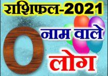 O नाम राशिफल 2021 | O Name Astrology Rashifal 2021