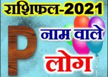P नाम राशिफल 2021 | P Name Astrology Rashifal 2021