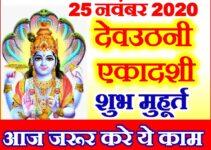 देवउठनी एकादशी 2020 शुभ मुहूर्त पूजा विधि Dev Uthani Ekadashi kab Hai 2020