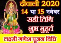 दीपावली तिथि व शुभ मुहूर्त 2020Diwali 2020 Date Time Shubh Muhurt