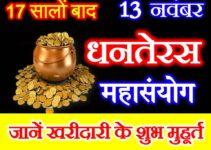 धनतेरस 2020 खरीददारी शुभ मुहूर्त Dhanteras 2020 Date Time Puja Muhurat