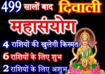 दिवाली शुभ योग राशियों पर प्रभाव व असर Diwali Shubh Yog 2020 Effect Zodiacs