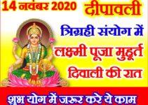 दीपावली 2020 499 सालों बाद त्रिग्रही संयोग जरूर करे ये काम Diwali 2020Upay