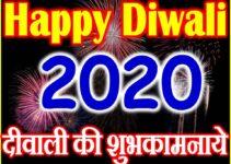 दीवाली स्टेटस शायरी 2020 Happy Deepawali Status 2020