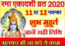 रमा एकादशी व्रत 2020 Rama Ekadashi Date Time Puja Muhurat 2020