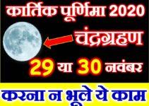 कार्तिक पूर्णिमा चंद्रग्रहण संयोग 2020 Kartik Purnima Chandragrahan 2020