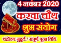 करवाचौथ व्रत शुभ संयोग 2020 Karwa Chauth Vrat Shubh Yog 2020