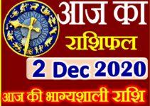 Aaj ka Rashifal in Hindi Today Horoscope 2 दिसंबर 2020 राशिफल