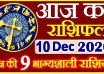 Aaj ka Rashifal in Hindi Today Horoscope 10 दिसंबर 2020 राशिफल