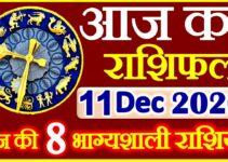 Aaj ka Rashifal in Hindi Today Horoscope 11 दिसंबर 2020 राशिफल
