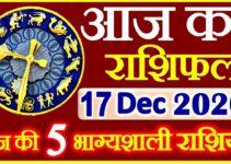 Aaj ka Rashifal in Hindi Today Horoscope 17 दिसंबर 2020 राशिफल