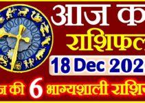Aaj ka Rashifal in Hindi Today Horoscope 18 दिसंबर 2020 राशिफल