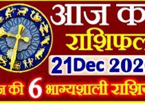 Aaj ka Rashifal in Hindi Today Horoscope 21 दिसंबर 2020 राशिफल complete