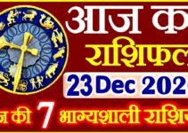 Aaj ka Rashifal in Hindi Today Horoscope 23 दिसंबर 2020 राशिफल