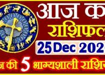 Aaj ka Rashifal in Hindi Today Horoscope 25 दिसंबर 2020 राशिफल