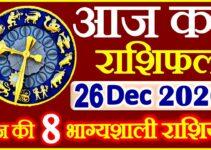 Aaj ka Rashifal in Hindi Today Horoscope 26 दिसंबर 2020 राशिफल