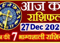 Aaj ka Rashifal in Hindi Today Horoscope 27 दिसंबर 2020 राशिफल