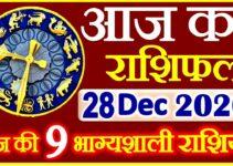 Aaj ka Rashifal in Hindi Today Horoscope 28 दिसंबर 2020 राशिफल
