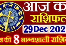 Aaj ka Rashifal in Hindi Today Horoscope 29 दिसंबर 2020 राशिफल