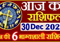 Aaj ka Rashifal in Hindi Today Horoscope 30 दिसंबर 2020 राशिफल