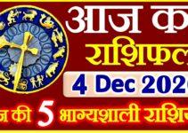 Aaj ka Rashifal in Hindi Today Horoscope 4 दिसंबर 2020 राशिफल