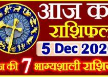 Aaj ka Rashifal in Hindi Today Horoscope 5 दिसंबर 2020 राशिफल