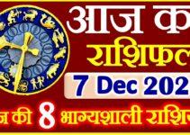 Aaj ka Rashifal in Hindi Today Horoscope 7 दिसंबर  2020 राशिफल