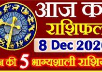 Aaj ka Rashifal in Hindi Today Horoscope 8 दिसंबर 2020 राशिफल