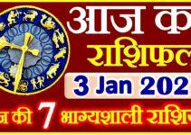 Aaj ka Rashifal in Hindi Today Horoscope 3 जनवरी  2021 राशिफल