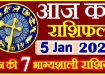 Aaj ka Rashifal in Hindi Today Horoscope 5 जनवरी 2021 राशिफल