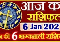Aaj ka Rashifal in Hindi Today Horoscope 6 जनवरी 2021 राशिफल