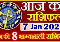 Aaj ka Rashifal in Hindi Today Horoscope 7 जनवरी 2021 राशिफल