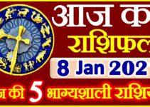 Aaj ka Rashifal in Hindi Today Horoscope 8 जनवरी 2021 राशिफल