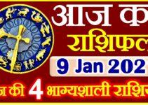 Aaj ka Rashifal in Hindi Today Horoscope 9 जनवरी 2021 राशिफल
