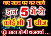 नए साल 2021 में घर लाये इन 5 में से कोई भी 1 चीज Vastu Tips New Year 2021