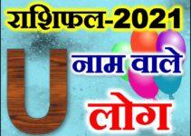 U नाम राशिफल 2021 | U Name Astrology Rashifal 2021