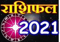 राशिफल 2021