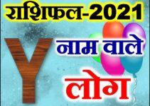 Y नाम राशिफल 2021 | Y Name Astrology Rashifal 2021