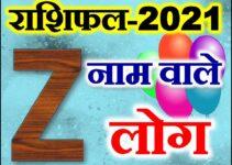 Z नाम राशिफल 2021   Z Name Astrology Rashifal 2021