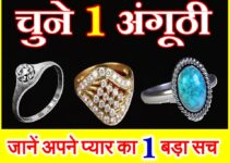 चुने कोई एक अंगूठी और जाने अपने प्यार का 1 बड़ा सच Personality Test by Ring