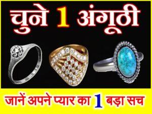 चुने कोई एक अंगूठी
