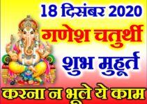 मार्गशीर्ष विनायक चतुर्थी शुभ मुहूर्त 2020 Vinayak Chaturthi Date Time 2020