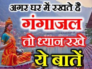 Keep Gangajal At Home