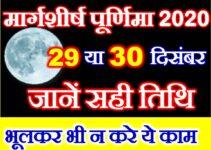 मार्गशीर्ष पूर्णिमा 2020 Margashirsha Purnima 2020 Date Time