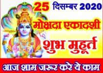 मोक्षदा एकादशी शुभ मुहूर्त 2020 Mokshada Ekadashi Puja Vidhi Upay