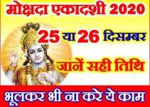 मोक्षदा एकादशी 2020 तिथि व शुभ मुहूर्त Mokshada Ekadashi 2020 Date Time