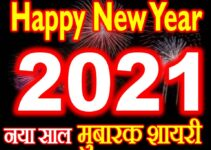 नया साल मुबारक शायरी 2021 Happy New Year 2021 Status Shayari Wishes
