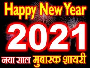 नया साल मुबारक शायरी